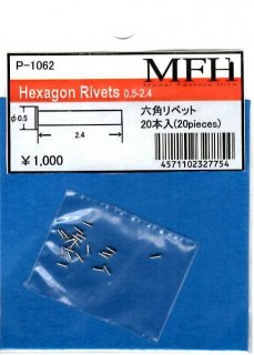 Model Factory Hiro P1062 Aluminium hexagonal Rivets 0,5 mm - pack of 20 pcs.