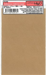 Model Factory Hiro P0916 Adhesive cloth for interior - suede beige
